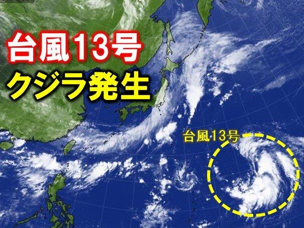 【発表】台風13号「クジラ」発生、今月4つ目の台風27日午前9時、南鳥島近海で発生。中心気圧は1002ヘクトパスカル、北西へ時速10キロの速さで進んでおり、今後は北よりに進む見込み。