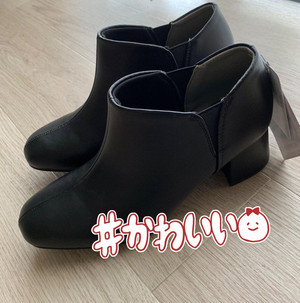 MUMUさんのコラボでブーディも買えたっ!早く履きたいっブラウンもかわいかったけど、欲しいサイズが売り切れてた😢😢#しまパト#MUMU#しまむら