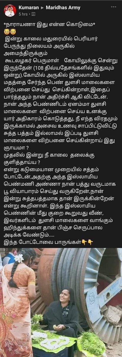 சங்கிகள்...சண்டாளபாவிகள் என்று ஒரு பெரியவர் சும்மா சொல்லவில்லை! https://t.co/tRasa87ji9