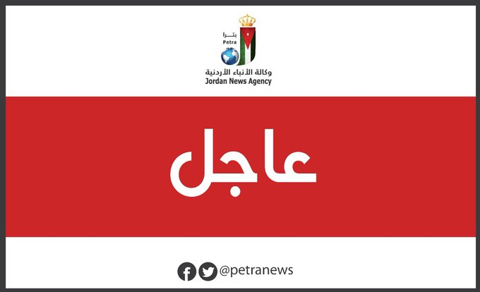 #عاجل// صرف المعونة الشهرية للمنتفعين للشهر الحالي وفقًا للحروف الأبجدية #بترا #الاردن