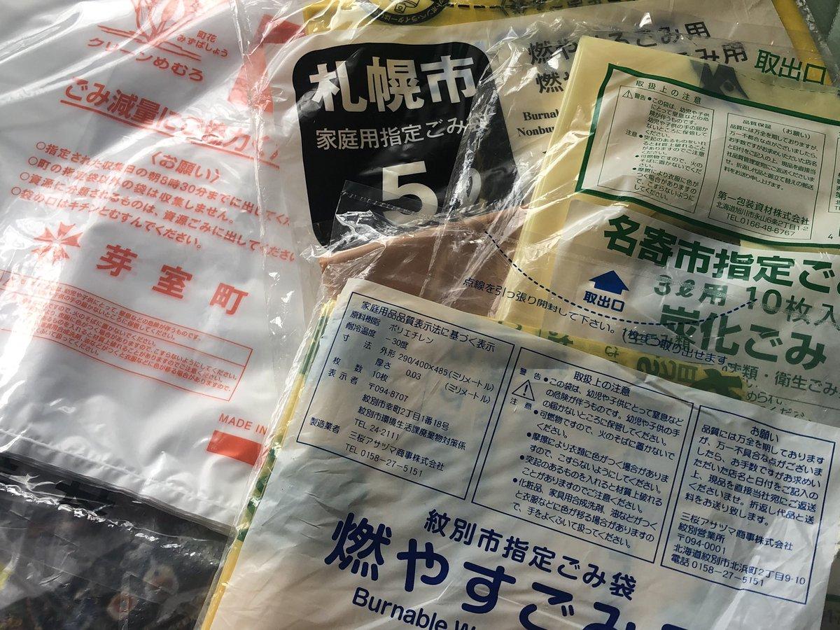 その地域に到達しないと買えないガチなご当地おみやげ、自治体のゴミ袋。