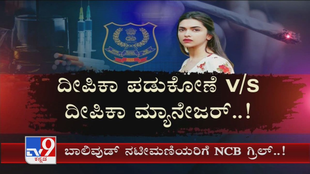 NCB questioned Deepika Padukone, Sara Ali Khan, Shraddha Kapoor in drugs case  Video Link ► https://t.co/NPK35bgNaZ  #TV9Kannada #NCB #DeepikaPadukone #ShraddhaKapoor #SaraAliKhan https://t.co/Bi5pUjjUPH
