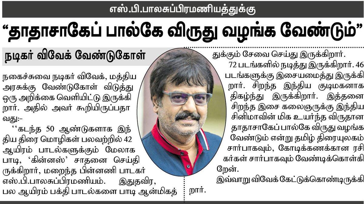 தாதாசாகேப் பால்கே விருது வழங்க வேண்டும் ! #SPBalasubrahmanyam ! #SPB ! @Actor_Vivek ! #CineTimee ! https://t.co/Rx57ZpxASR