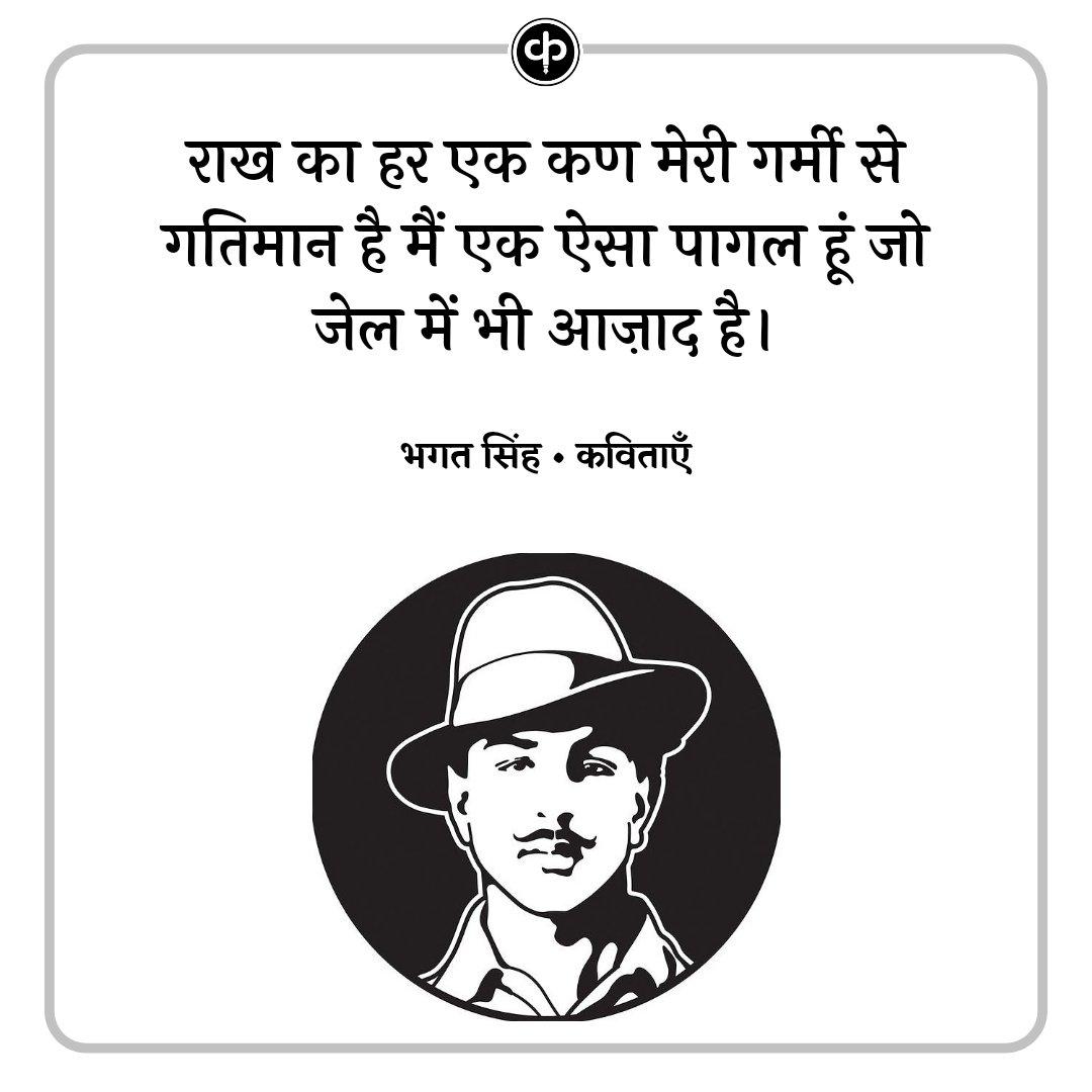 राख का हर एक कण मेरी गर्मी से गतिमान है मैं एक ऐसा पागल हूं जो जेल में भी आज़ाद है।  भगत सिंह • कविताएँ #भगतसिंहतूँज़िंदाहै  #जन्मदिवस https://t.co/VbXfUcNvVa