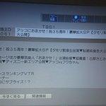 Image for the Tweet beginning: アッコにおまかせ! 35周年‼️ 噂の東京マガジンはお休み!  #アッコにおまかせ  #噂の東京マガジン  #やってトライ
