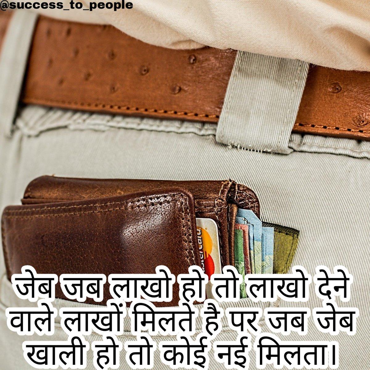 #succestopeople #successlife  #success #achivement  #kamiyabi #business #money #businessman #money #drvivekbindra #motivationspeaker  #businesscoach #knowledge  #india  #ahmebadad #morningmotivation #positive https://t.co/qYaOlmfmIa