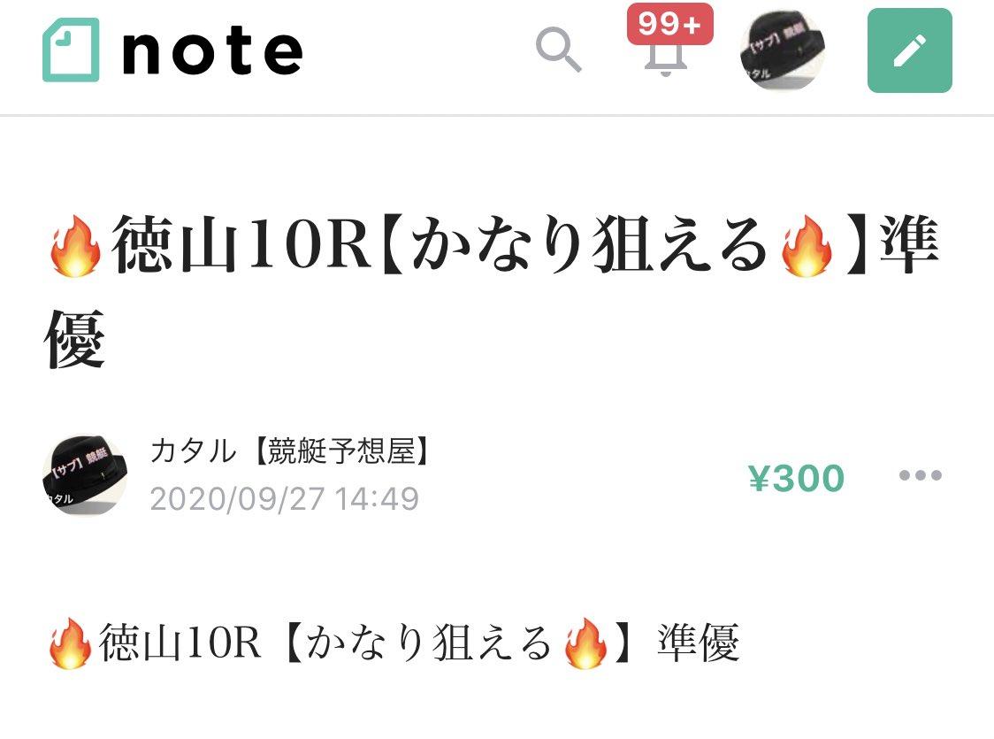 🔥徳山10R【かなり狙える🔥】準優#競艇 #競艇予想