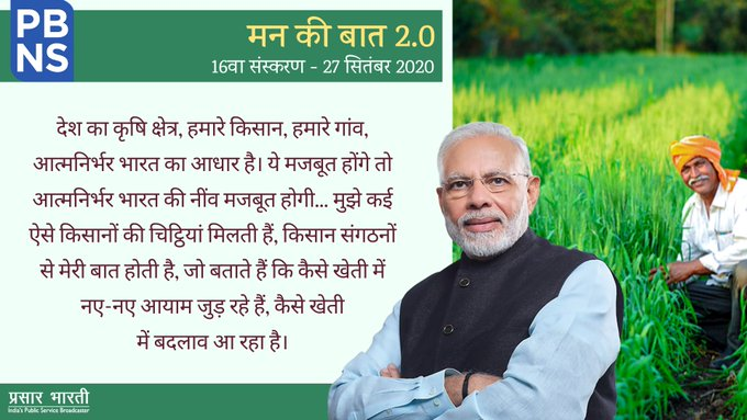 I get many such letters from farmers, I have had a dialogue with farmer organizations, who inform me about new dimensions being added to the farming sector and the changes it is undergoing: PM   IMAGES, GIF, ANIMATED GIF, WALLPAPER, STICKER FOR WHATSAPP & FACEBOOK