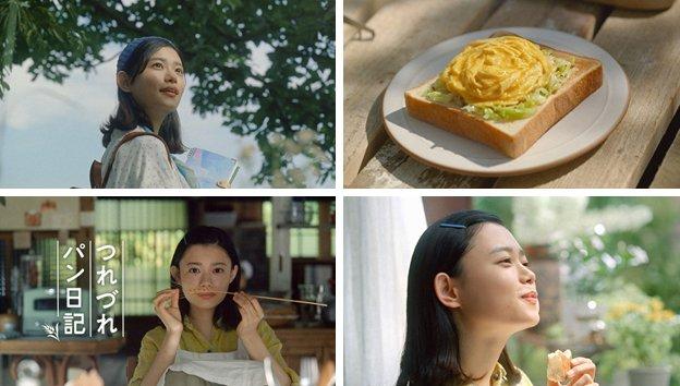 女優・杉咲花さんを主人公に起用!Pascoの新テレビCMシリーズ「つれづれパン日記」がスタート