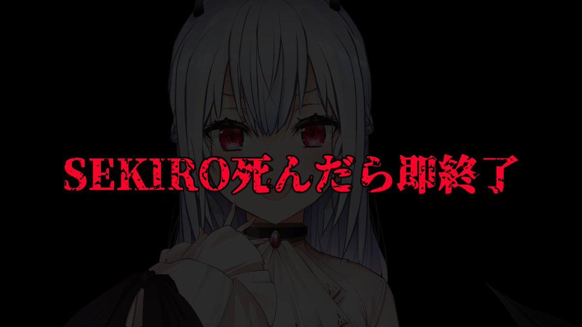 【SEKIRO: SHADOWS DIE TWICE】死んだら即終了1【にじさんじ/葉加瀬冬雪】  @YouTubeより 24時・・・