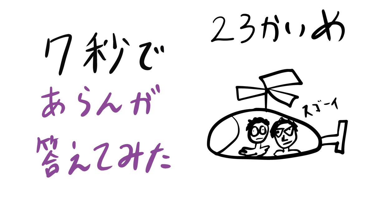 新しい動画を公開しました🌈らじおごっこ第23回目です🎙【#7ORDER】「7秒であらんが答えてみた」#せぶんの家でらじおごっこ vol.23#SevenOrder