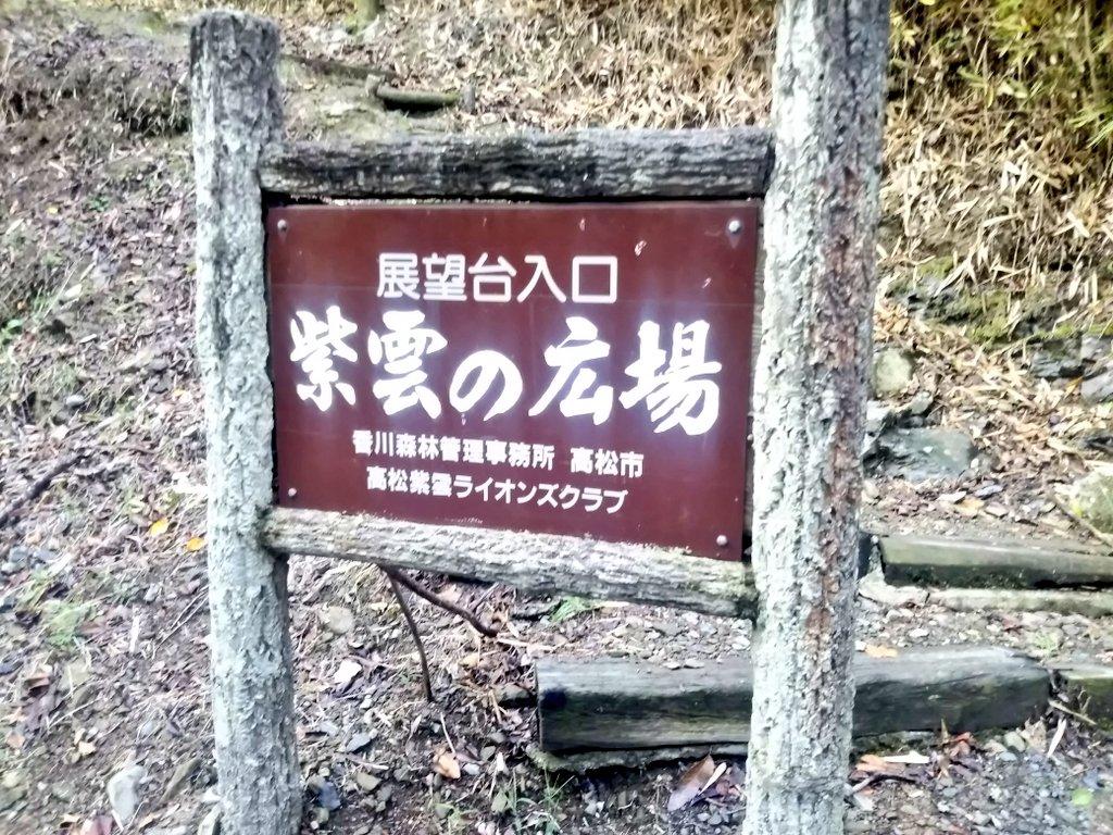 #香川県 #登山 #山登り #トレッキング #ハイキング 室山→稲荷山  低めの良い山 栗林公園の裏をうろちょろ。 あんまり眺望の良いとこ歩けなんだ… https://t.co/oloZ9PmU6E