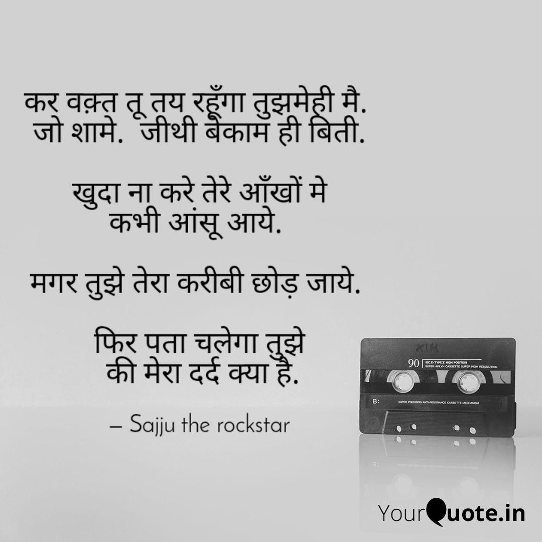 #sajjutherockstar #shayari #shayarilover #shyari_love #poetry #jaani #shayarichotegaalib #shayariquote  @YourQuoteApp @yourjaani @sajedpatel15 @little_shayari_ @BPraak @sritianne @kunaalvermaa77 @manojmuntashir https://t.co/HI7jLg6ZsU