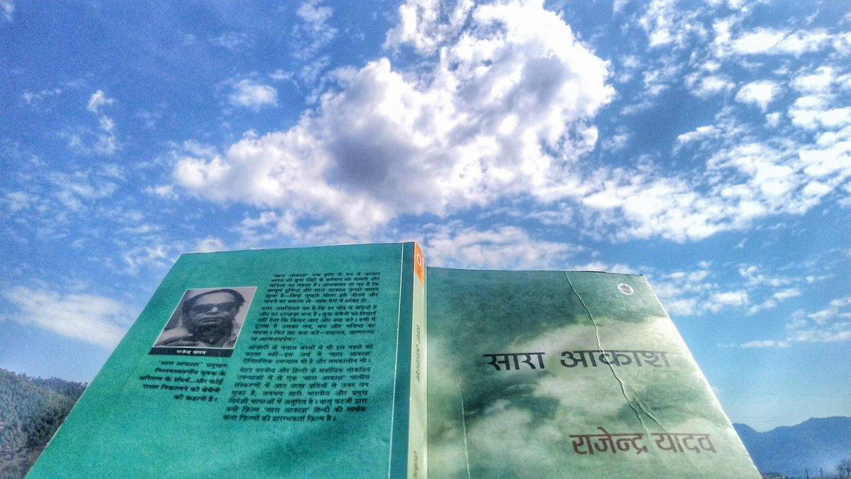 Day 3: #100Days  सारा आकाश राजेन्द्र यादव  #MyFavouriteBooks #मेरीपसन्दीदाकिताबोंकेकवर started by @gulrayys with @film_worm  & @rekha_bhardwaj https://t.co/mAeUaA6trr