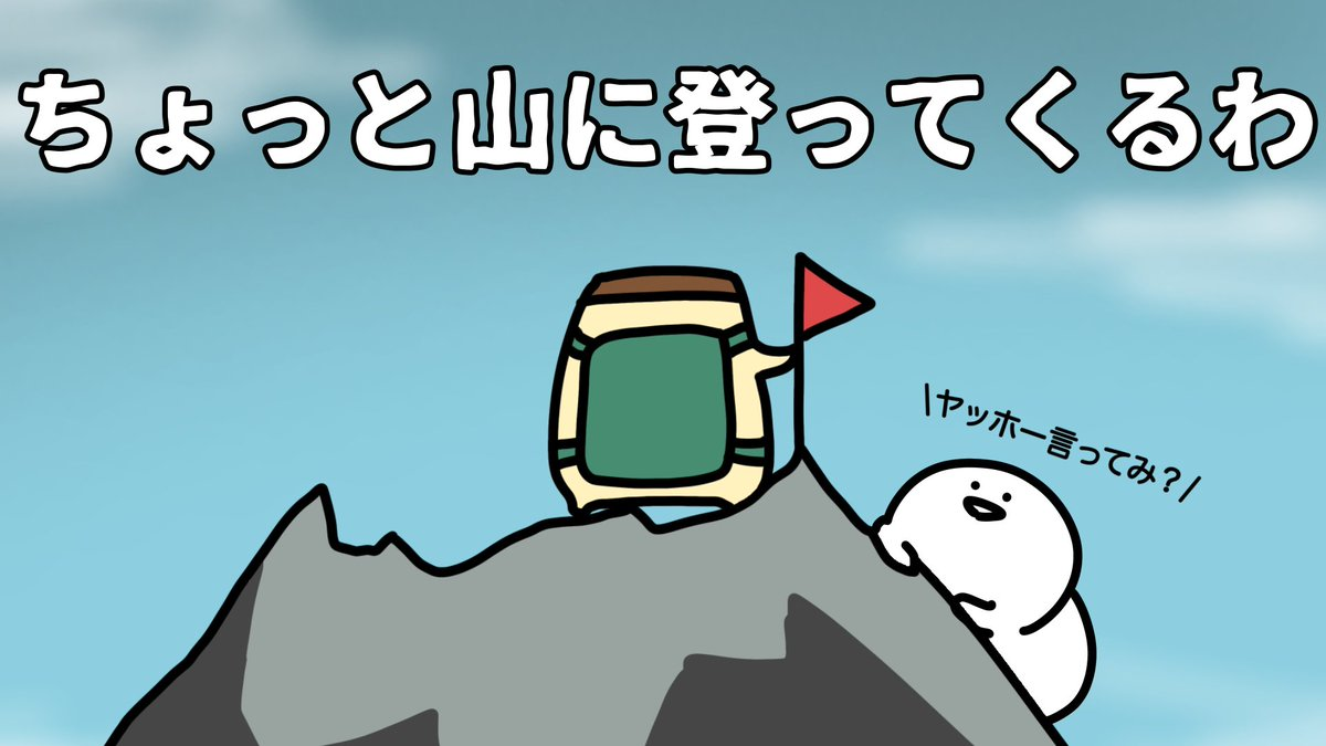 【新しい動画です】社会の荒波にもまれたから山に登るわ@YouTubeJapan より
