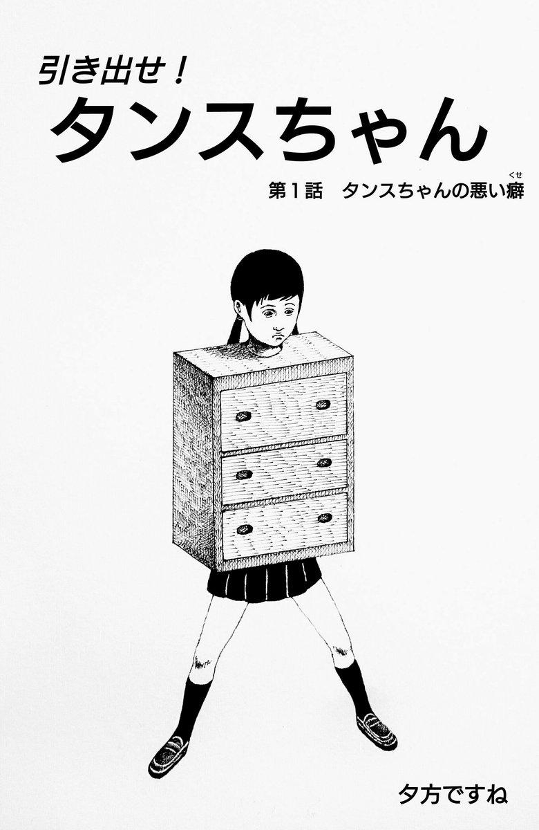 タンスの女の子の漫画