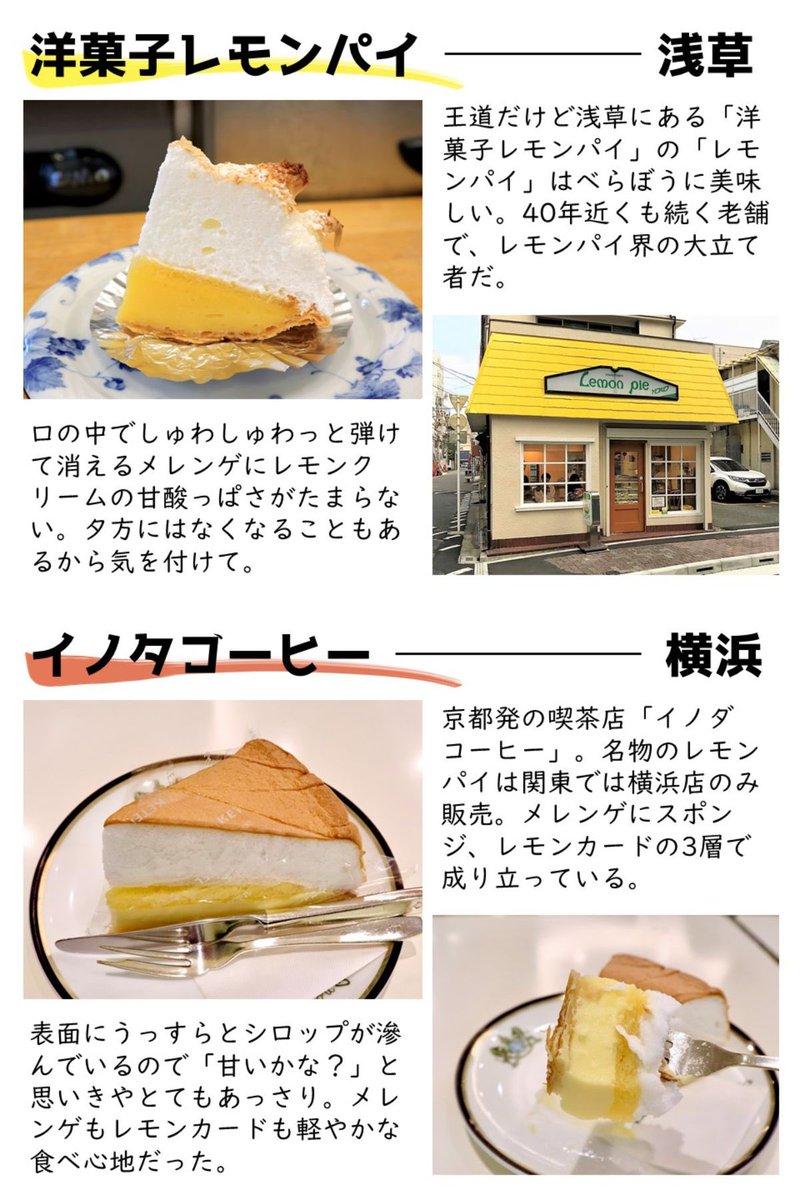 最近、レモンパイにハマりまして、東京近郊のカフェや喫茶店でレモンパイ巡りをしているのですが、その数がかなり増えてきたのでまとめを作りました!ふわふわのメレンゲに甘酸っぱいクリーム、サクサクのパイの組み合わせはどこか懐かしい気持ちになる。世間がもっとレモンパイを好きになって欲しい