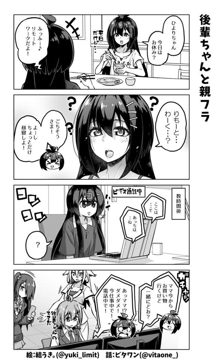 社畜ちゃん漫画の最新話です!٩( 'ω' )وㅤリモートワークを始めた後輩ちゃん。更にやらかしてしまう💻