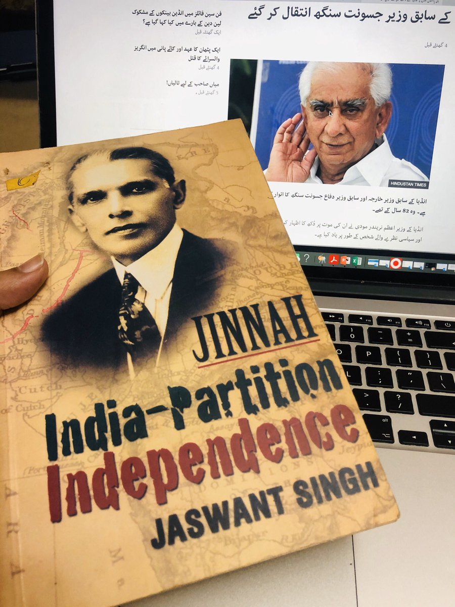 #JaswantSingh dies today at the age of 82.   His book #Jinnah is perhaps one of the best ever written about the founder of Pak - from being an 'ambassador of Hindu-Muslim unity' to the Quaid e Azam of Pakistan. https://t.co/sssqsFnEn4