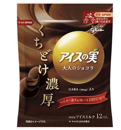9月28日よりアイスの実シリーズから、史上最も濃厚な仕上がりの「アイスの実<大人のショコラ>」が発売されます✨ https://t.co/epNFt5Gzx9