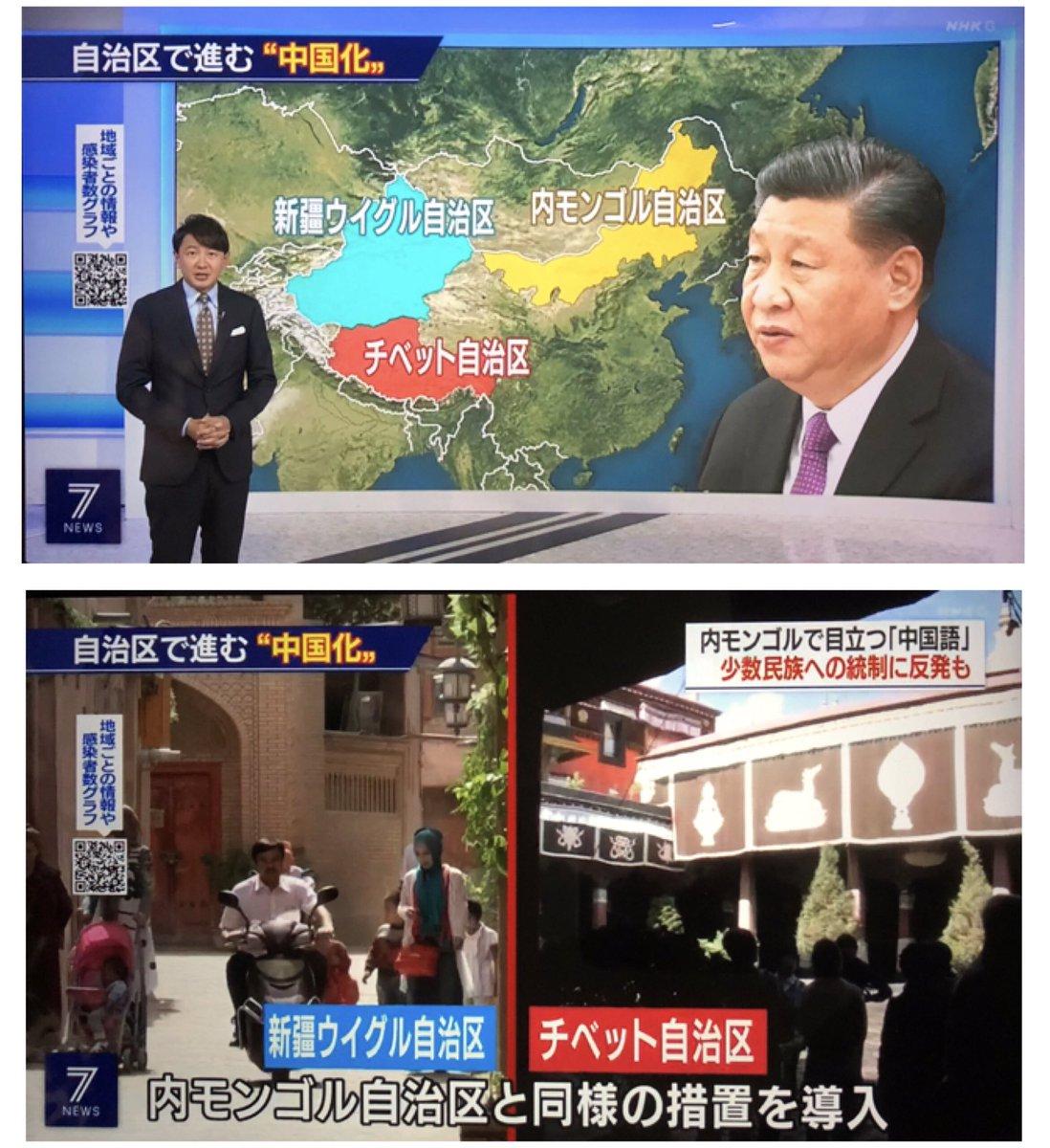 NHKニュース7で内モンゴル自治区での問題が放映され同時にネットニュースでも動画が配信された。TVでは更に「内モンゴルと新疆ウィグル自治区とチベット自治区でも同様の措置を導入」し、習近平氏が「中華民族として思想と宗教の統一、心に深く植え付ける」方針だと報道。