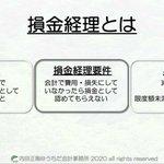 Image for the Tweet beginning: #損金経理 #要件 #法人税 #わかりやすく #わかりやすい