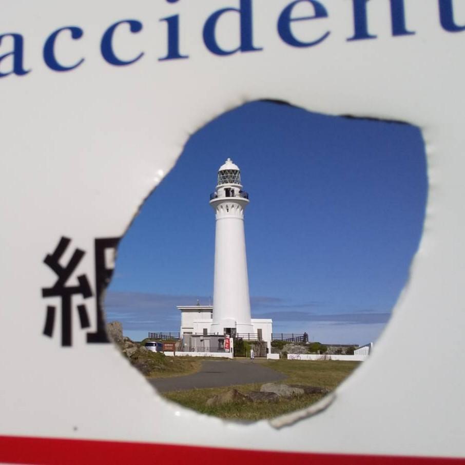 本州最北端の尻屋崎灯台に行ってきました! 設置されている看板に空いた穴から覗いてみると…見事に灯台が😲 天気が良くて最高でした✨ https://t.co/GNKu4yRUh7
