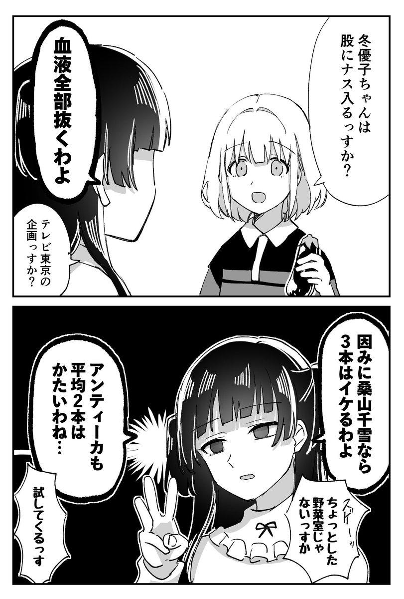 あさ☆ふゆ