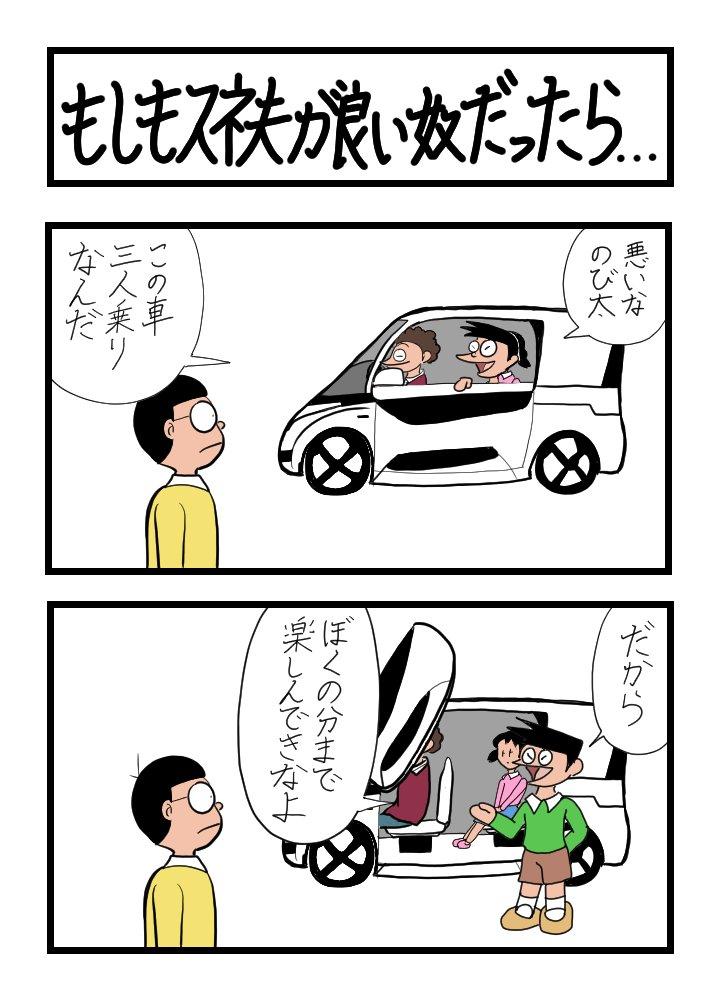 2コマ漫画「もしもスネ夫が良い奴だったら・・・」
