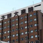 東京女子医大が学費の値上げを発表、その額なんと!