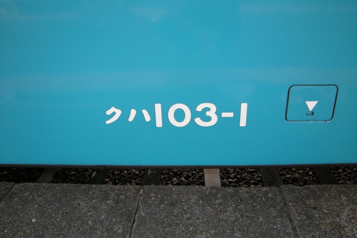 11年前の今日、2009年9月27日の和泉砂川にて。当時まだ現役だったクハ103-1を。国鉄時代に関東から関西へ来たそうで、その後は森ノ宮にいたものが最後は日根野に転じ、スカイブルーで阪和線を走ったのが現役最終期の姿でした。今は再びオレンジに塗られて京都鉄道博物館に収蔵されていますね。  #103系 https://t.co/GpeiCifhB8