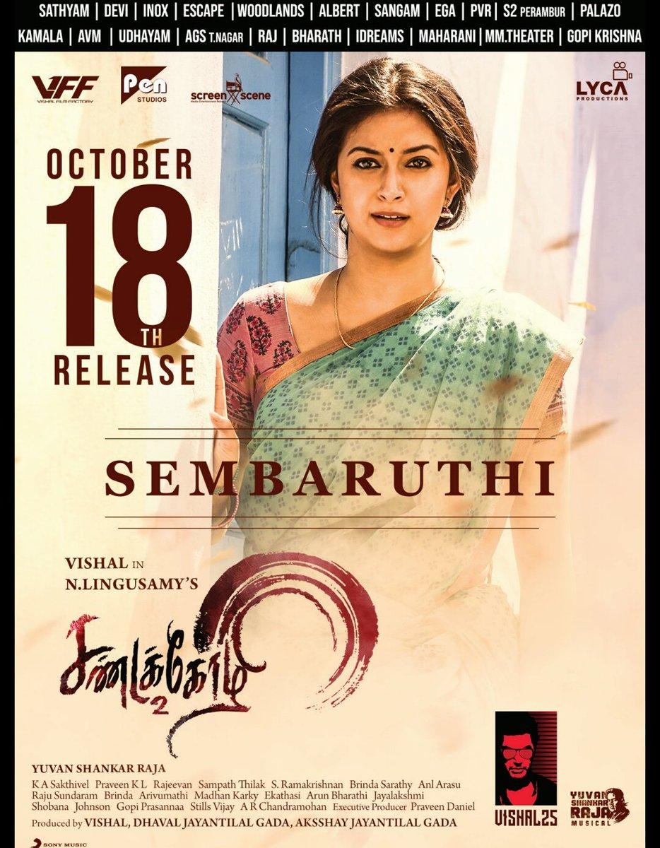 Your favorite actress @KeerthyOfficial as #Sembaruthi, and @varusarath as #Pechi from #Sandakozhi2, co-starring #Vishal and #Rajkiran. #yuvan bgm   #Sandakozhi2onSunTV  @VishalKOfficial @VffVishal @thisisysr @KeerthyOfficial @dirlingusamy @LaL_Director @ActorArjai @ArunbharathiA https://t.co/UmPu1srpBJ