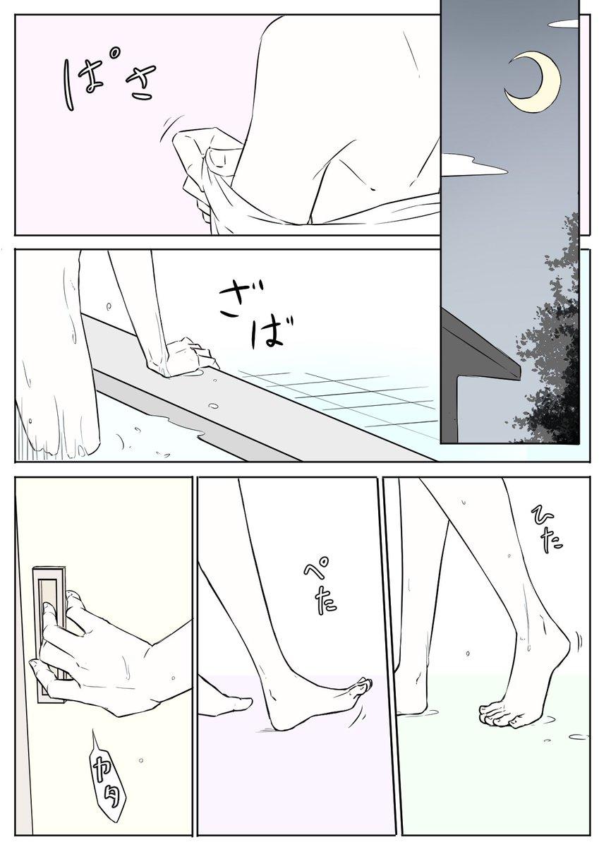 本丸風呂場事変