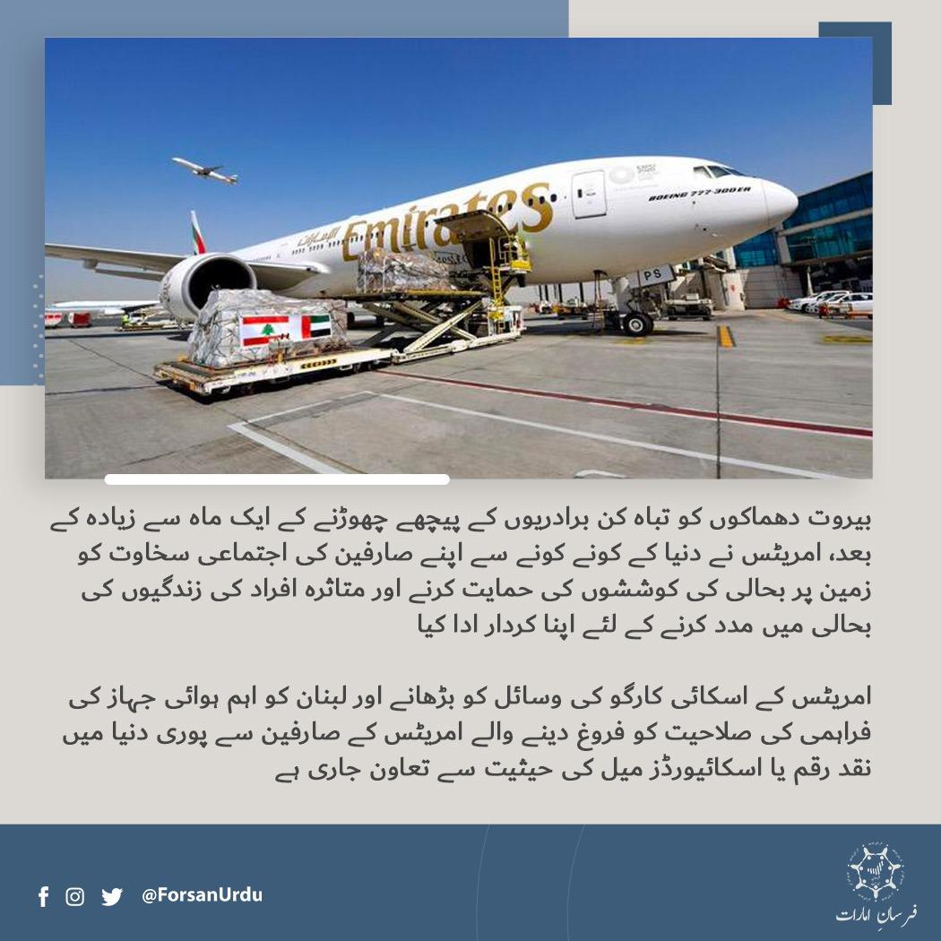 امریٹس کے اسکائی کارگو کا امریٹس کے صارفین سے پوری دنیا میں نقد رقم یا اسکائیورڈز میل کی حیثیت سے تعاون جاری ہے۔ @emirates #FlyEmiratesFlyBetter  #EmiratesSkyCargo #انت_مسؤول #YouAreResponsible #آپ_زمہ_دار_ہیں #आपजिम्मेदारहैं #CommitToWin https://t.co/e1qrZrlXSN