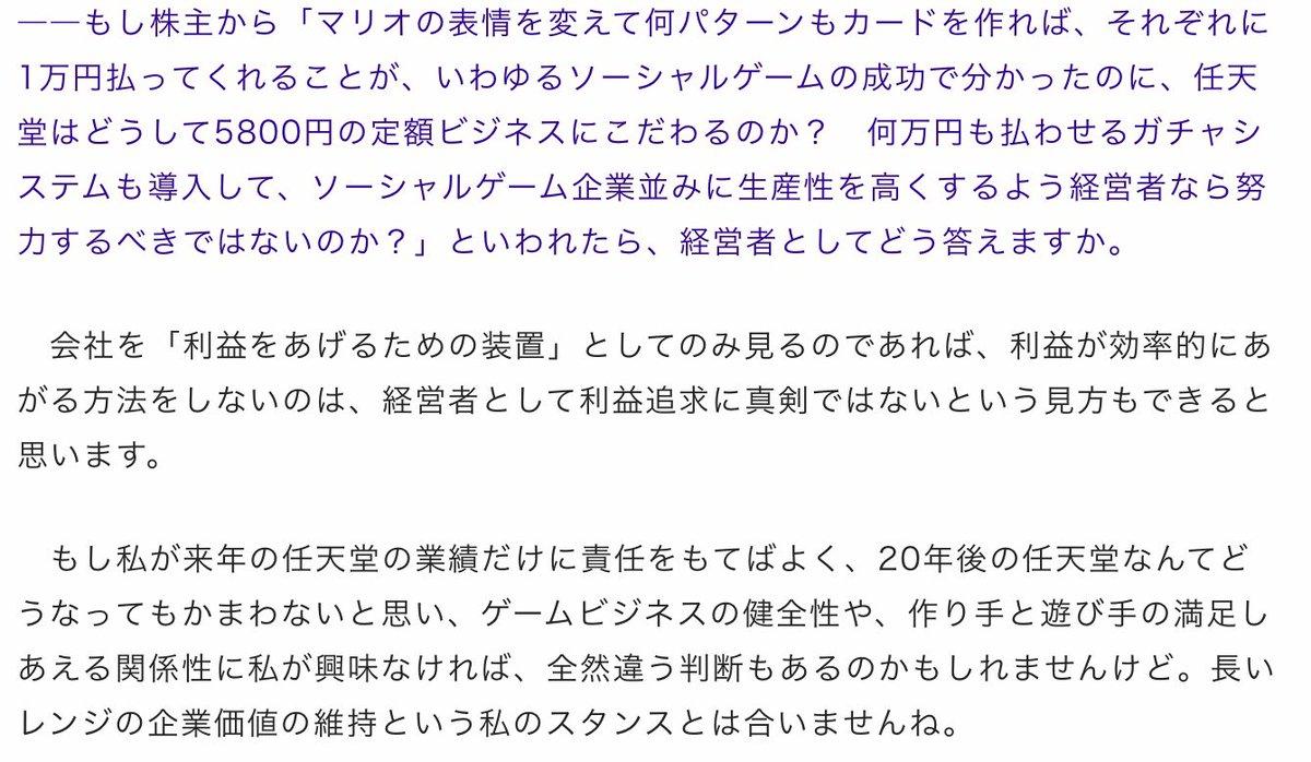 手っ取り速く稼げるガチャを任天堂がやらない理由を、故岩田さんが語ったインタビュー。こう言う考え、今が良ければ良いというわけじゃないスタンス、それがブランドと言うものです。