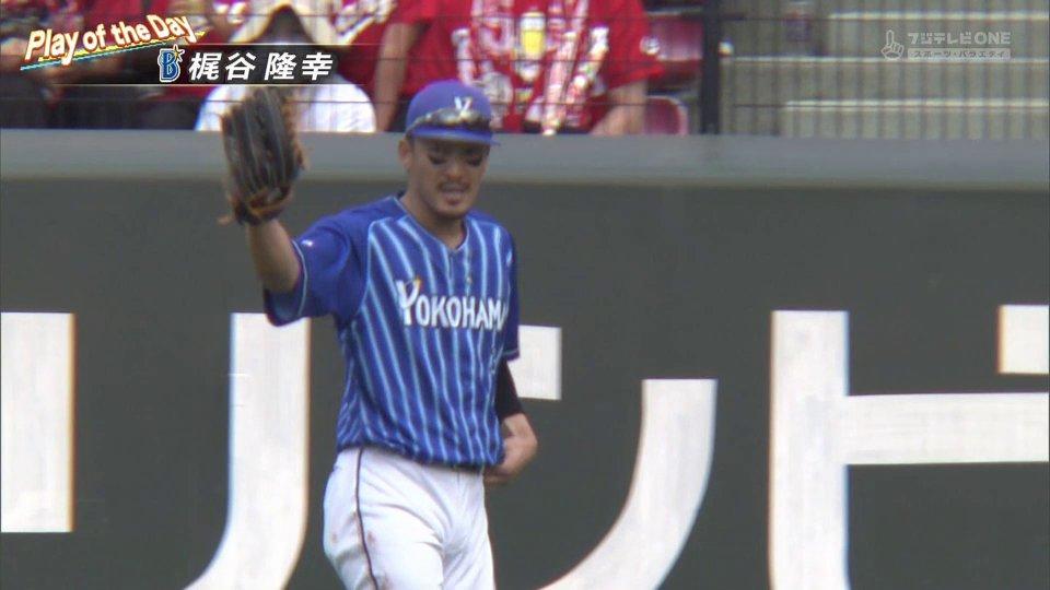 ⚾️今日のファインプレー オースティンPlay of the Day 梶谷隆幸(2020.9.27) #baystars