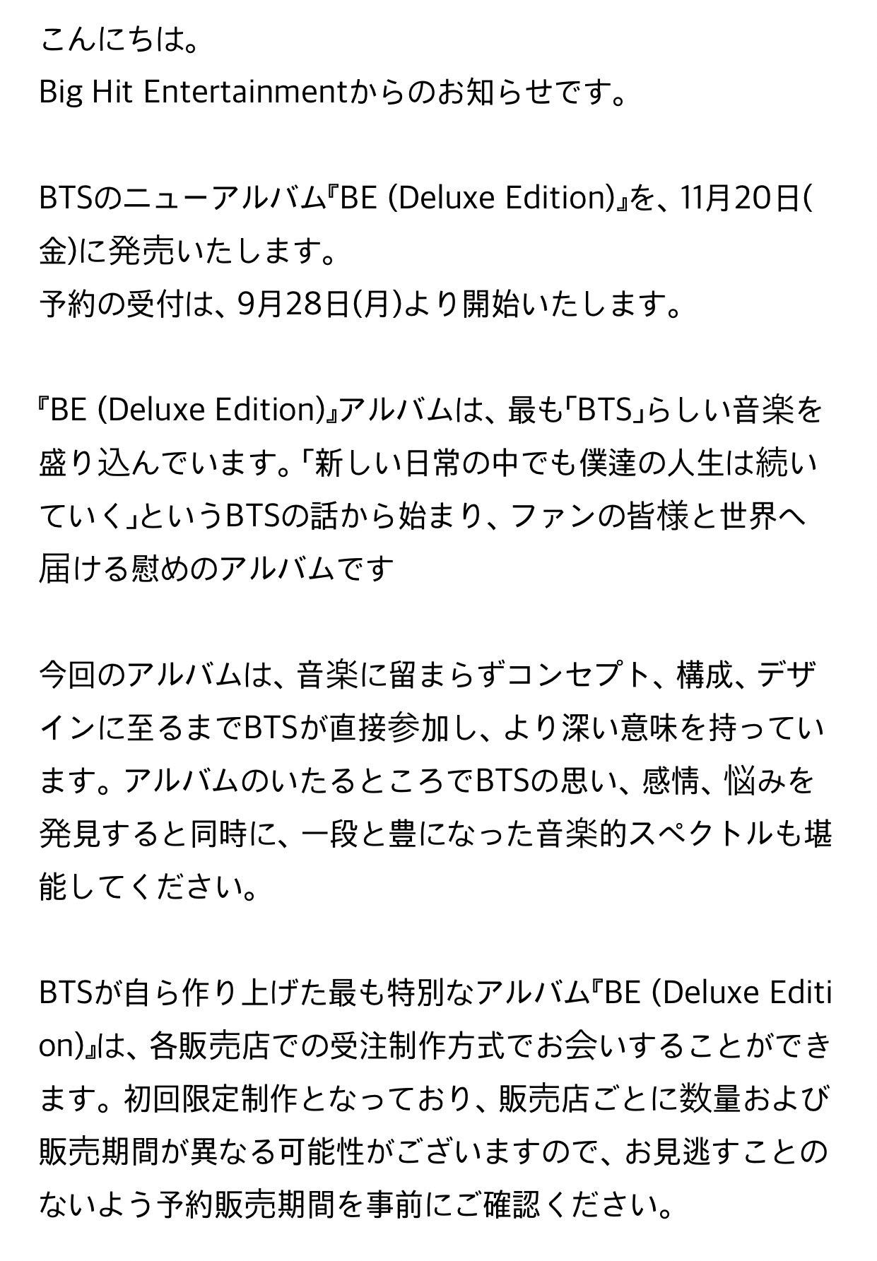 Be 曲 収録 アルバム bts