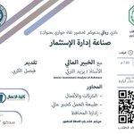 Image for the Tweet beginning: حيّاكم الله في لقاء نادي