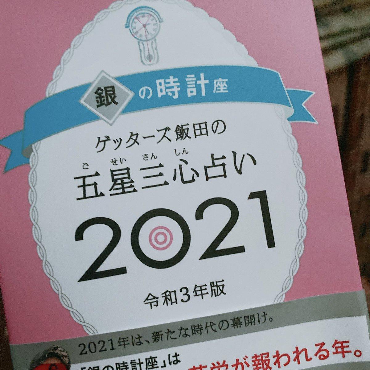 2021 時計 座 銀 の