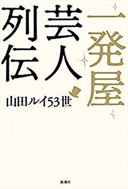 test ツイッターメディア - 東野のラジオにゲストに出てて面白かったから試しに読んでみたら超絶面白い本だわ。  おすすめの本の紹介:『一発屋芸人列伝』(山田ルイ53世 著) https://t.co/TK4B0DtHLt https://t.co/VgYFJt9sta