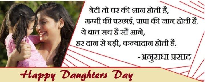 #DaughtersDay #HappyDaughtersDay #daughtersarethebest #daughterslove #MotherDaughter #princess #proudtobegirl  @womenwake_ @rai_anandita @Sharma_Malavika @Deepshi03993596 @iamsonalika @akiakritigupta @BharatiChandani @therashmisingh @Aneeta_Sharma13 https://t.co/cOA3GbWOHV https://t.co/3hVzypPNUv