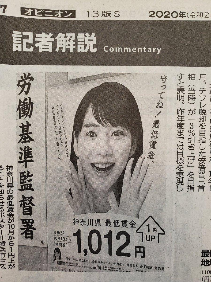 神奈川 最低 賃金