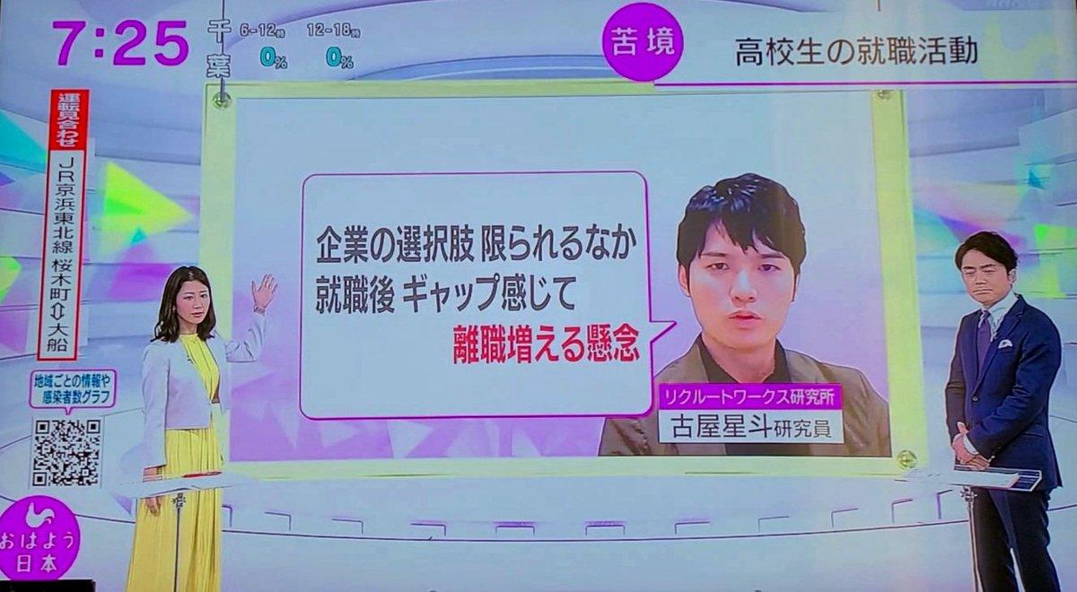 今朝、おはよう日本で桑子アナに名前を読み上げられるという僥倖。高校生の就職活動の特集。