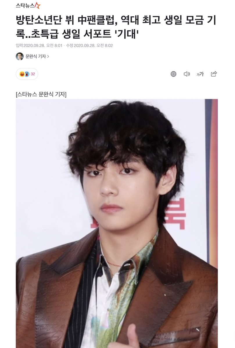"""[NAVER] 092720  On the 22nd, #BTSV's biggest fan club in China, """"Baidu VBar,"""" announced that its fundraising for V's birthday (December 30) exceeded 7 million yuan (about 1.2 billion won) in 80 days, breaking the record for the shortest time ever +  🔗 https://t.co/eaBRL4i11g https://t.co/8avqVHBPO9"""