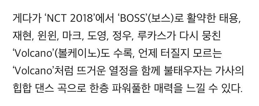 """Volcano"" (볼케이노), where Taeyong, Jaehyun, Winwin, Mark, Doyoung, Jungwoo and Lucas regrouped as ""BOSS"" in ""NCT 2018"" It's a hiphop dance song with the lyrics to burn our passion together like Volcano, which may explode at any time!!!   우와!! 레전드 유닛 곧 돌아와! https://t.co/FcrampeS31"