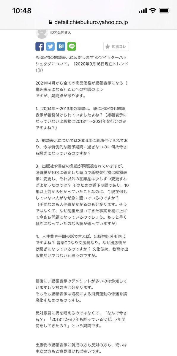 RT @shotamoe801: 今、日本のトレンド1位の #出版物の総額表示義務化に反対します...