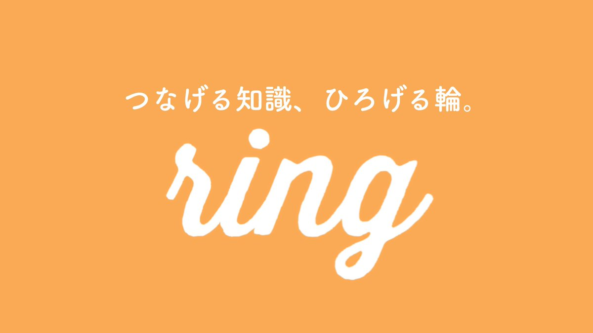孤高の天才同士による最強タッグ!「ring」で知識に革命を!