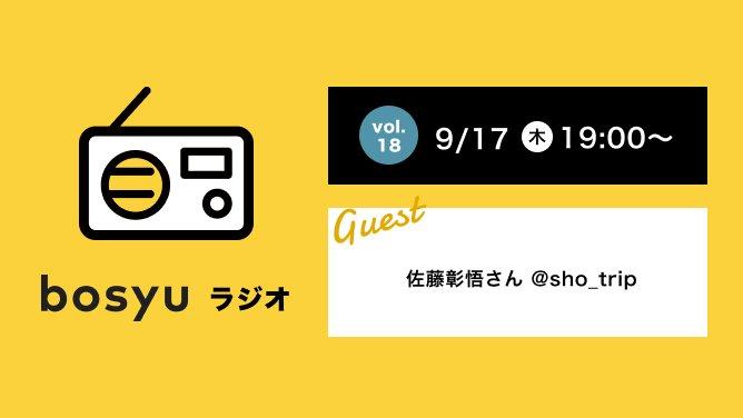 毎週木曜19時 #bosyuラジオ💫ゲストユーザーは、佐藤彰悟さん(@sho_trip)でMCはbosyuのマーケ担当三川(@nach33)です!北海道在住で、複業人事をされている佐藤さんからどんなお話が聞けるか楽しみ♩ で生放送💁♀️(コメントも歓迎)