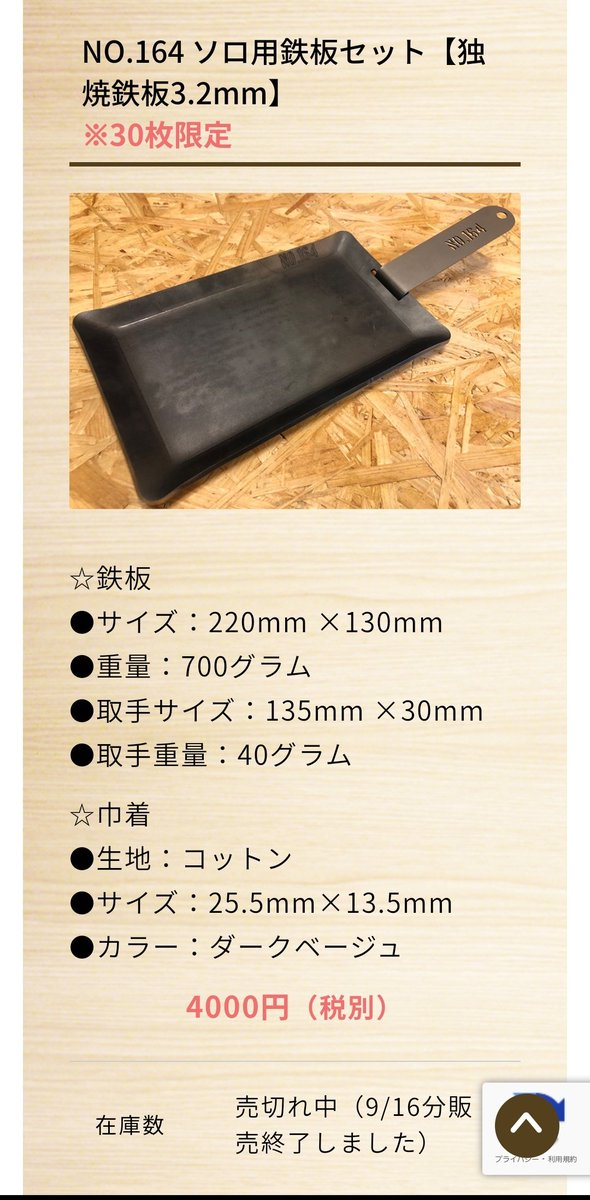 鉄板 ヒロシ