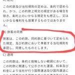 reply to mask_passenger a/o jal08674283(01)